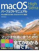 macOS High Sierra パーフェクトマニュアル