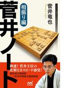 菅井ノート 相振り編(マイナビ将棋BOOKS)