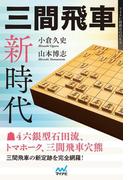 三間飛車新時代(マイナビ将棋BOOKS)