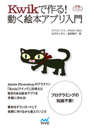 Kwikで作る!動く絵本アプリ入門 プレミアムブックス版