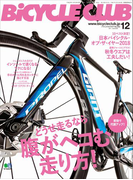 BiCYCLE CLUB 2017年12月号 No.392