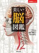美しい脳図鑑(万物図鑑シリーズ)