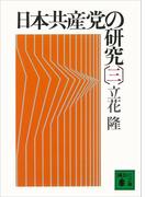日本共産党の研究(三)(講談社文庫)