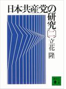 日本共産党の研究(二)(講談社文庫)