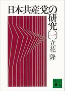 日本共産党の研究(一)(講談社文庫)