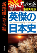 英傑の日本史 新撰組・幕末編 増補決定版(角川文庫)