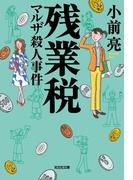 残業税 マルザ殺人事件(光文社文庫)