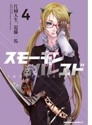 スモーキン'パレヱド(4)(角川コミックス・エース)