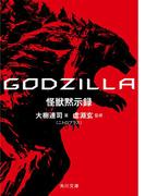 【期間限定価格】GODZILLA 怪獣黙示録