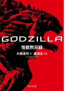 GODZILLA 怪獣黙示録(角川文庫)