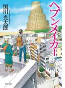 ヘブンメイカー(角川文庫)