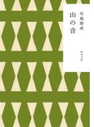 【期間限定価格】山の音(角川文庫)