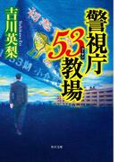 警視庁53教場(角川文庫)