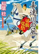喜連川の風 切腹覚悟(角川文庫)
