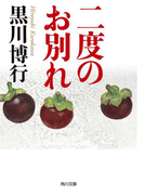 二度のお別れ(角川文庫)