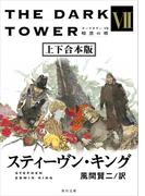 ダークタワー VII 暗黒の塔【上下 合本版】(角川文庫)