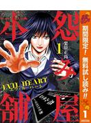 怨み屋本舗 EVIL HEART【期間限定無料】 1