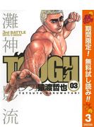 TOUGH―タフ―【期間限定無料】 3