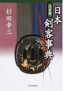 日本剣客事典 決定版