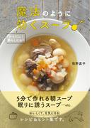 【ポイント50倍】魔法のように効くスープ