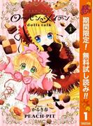 ローゼンメイデン dolls talk【期間限定無料】 1