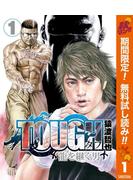 TOUGH 龍を継ぐ男【期間限定無料】 1