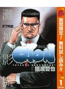 タフ外伝 OTON―おとん―【期間限定無料】 1