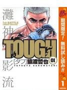 TOUGH―タフ―【期間限定無料】 1