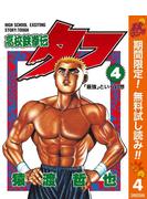 高校鉄拳伝タフ【期間限定無料】 4