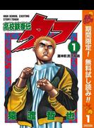 高校鉄拳伝タフ【期間限定無料】 1