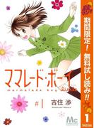 ママレード・ボーイ little【期間限定無料】 1