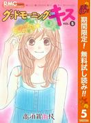 グッドモーニング・キス【期間限定無料】 5