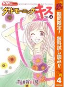 グッドモーニング・キス【期間限定無料】 4