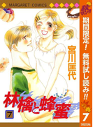 林檎と蜂蜜【期間限定無料】 7