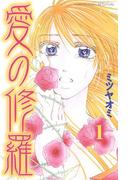 【期間限定 無料】愛の修羅 分冊版(1)