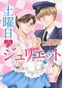 【期間限定価格】土曜日のジュリエット(花丸コミックス)