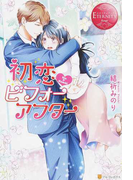 初恋♥ビフォーアフター Rin & Hazuki