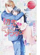 初恋♥ビフォーアフター Rin & Hazuki (エタニティブックス Rouge)(エタニティブックス・赤)