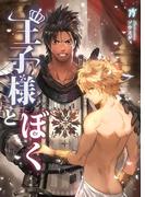 【1-5セット】王子様とぼく