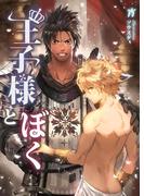 【6-10セット】王子様とぼく