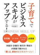 【オンデマンドブック】子育てでビジネススキルがアップする! (NextPublishing)