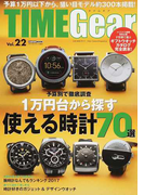 TIME Gear Vol.22 予算別で徹底調査1万円台から探す使える時計70選