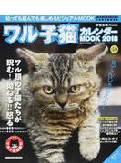 ワル子猫カレンダーMOOK 貼っても読んでも楽しめるビジュアルMOOK 2018