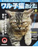 ワル子猫カレンダーMOOK 貼っても読んでも楽しめるビジュアルMOOK 2018 (SUN−MAGAZINE MOOK)(SUN-MAGAZINE MOOK)