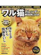 ワル猫カレンダーMOOK 貼っても読んでも楽しめるビジュアルMOOK 2018