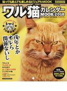 ワル猫カレンダーMOOK 貼っても読んでも楽しめるビジュアルMOOK 2018 (SUN−MAGAZINE MOOK)(SUN-MAGAZINE MOOK)