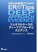 内科当直医のためのERのTips ジェネラルケースのディープアプローチとエビデンス