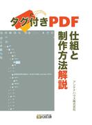 【オンデマンドブック】タグ付きPDF 仕組と制作方法解説