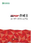 【オンデマンドブック】瞬簡PDF 作成 8 ユーザーズマニュアル