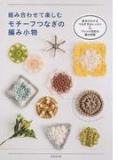 組み合わせて楽しむモチーフつなぎの編み小物 基本がわかるつなぎ方のレッスン&アレンジ自在の編み図集